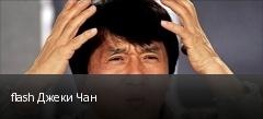 flash Джеки Чан