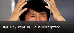 лучшие Джеки Чан на нашем портале