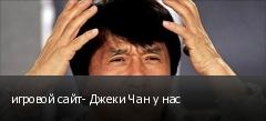игровой сайт- Джеки Чан у нас
