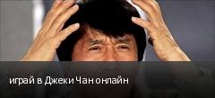 играй в Джеки Чан онлайн