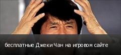 бесплатные Джеки Чан на игровом сайте