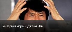 интернет игры - Джеки Чан