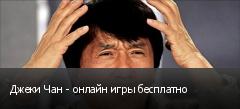 Джеки Чан - онлайн игры бесплатно