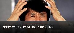 поиграть в Джеки Чан онлайн MR