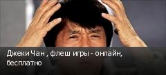 Джеки Чан , флеш игры - онлайн, бесплатно