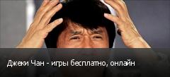 Джеки Чан - игры бесплатно, онлайн