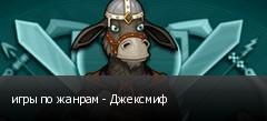 игры по жанрам - Джексмиф
