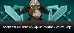 бесплатные Джексмиф на лучшем сайте игр