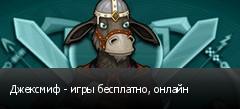 Джексмиф - игры бесплатно, онлайн