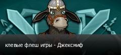 клевые флеш игры - Джексмиф