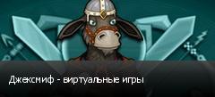 Джексмиф - виртуальные игры
