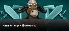 каталог игр - Джексмиф