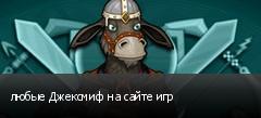 любые Джексмиф на сайте игр