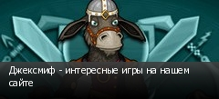 �������� - ���������� ���� �� ����� �����
