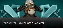 Джексмиф - компьютерные игры