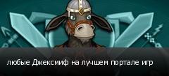 любые Джексмиф на лучшем портале игр