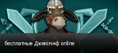 бесплатные Джексмиф online