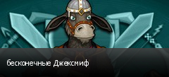 бесконечные Джексмиф