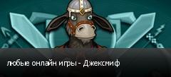 любые онлайн игры - Джексмиф