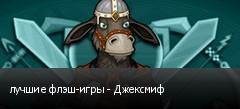 лучшие флэш-игры - Джексмиф