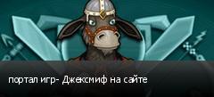 портал игр- Джексмиф на сайте