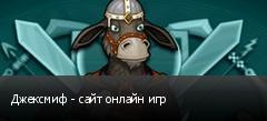 Джексмиф - сайт онлайн игр