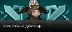 компьютерные Джексмиф