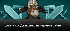 портал игр- Джексмиф на игровом сайте