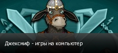 Джексмиф - игры на компьютер