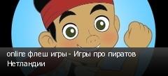 online флеш игры - Игры про пиратов Нетландии