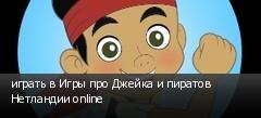 играть в Игры про Джейка и пиратов Нетландии online