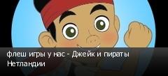 ���� ���� � ��� - ����� � ������ ���������