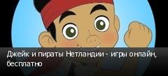 Джейк и пираты Нетландии - игры онлайн, бесплатно