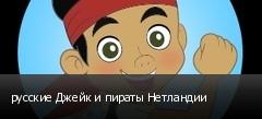 русские Джейк и пираты Нетландии