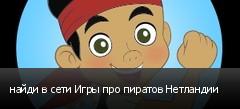 найди в сети Игры про пиратов Нетландии
