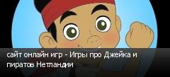 сайт онлайн игр - Игры про Джейка и пиратов Нетландии