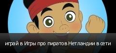 играй в Игры про пиратов Нетландии в сети