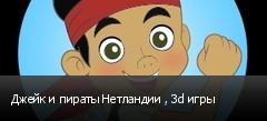 Джейк и пираты Нетландии , 3d игры
