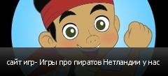 сайт игр- Игры про пиратов Нетландии у нас