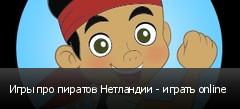 Игры про пиратов Нетландии - играть online