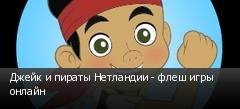 Джейк и пираты Нетландии - флеш игры онлайн