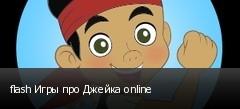 flash Игры про Джейка online