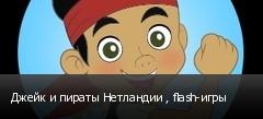 Джейк и пираты Нетландии , flash-игры