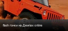 flash гонки на Джипах online