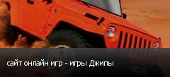 сайт онлайн игр - игры Джипы