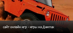 сайт онлайн игр - игры на Джипах