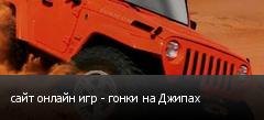 сайт онлайн игр - гонки на Джипах