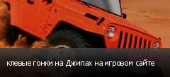 клевые гонки на Джипах на игровом сайте