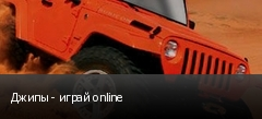 Джипы - играй online