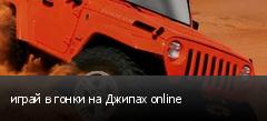 играй в гонки на Джипах online